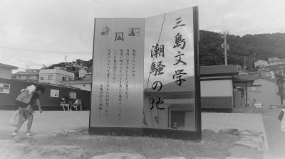 2018.8 DISCOVER-JAPAN  小説の舞台を訪ねる旅 ~三島由紀夫「潮騒」の神島~