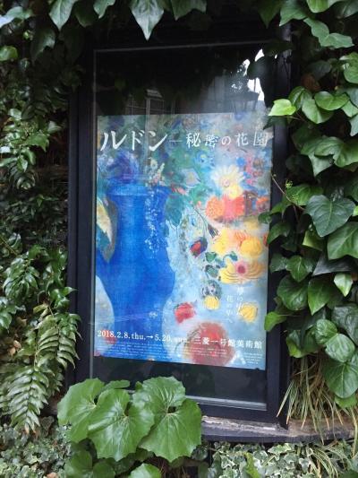 東京 鎌倉一人旅 1日目 三菱1号美術館ルドン展