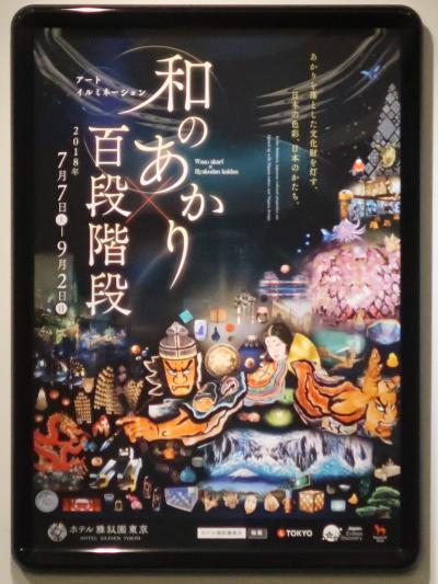 目黒-3 「和のあかり展」究極の日本美イルミネーション ☆百段階段*7つの座敷棟で
