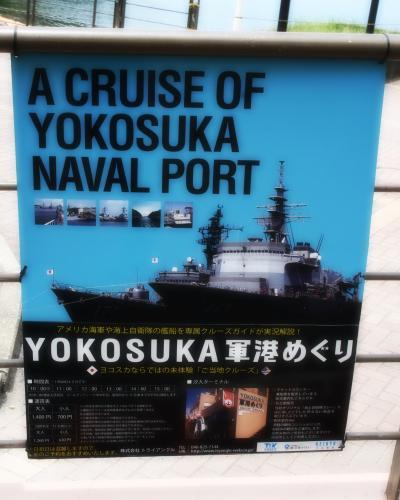 初めての横須賀 YOKOSUKA軍港めぐり。。。てくてくウォーキング