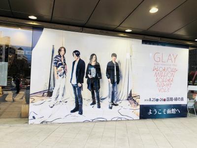 5年ぶりのGLAY函館野外ライブ(*´∀`*)