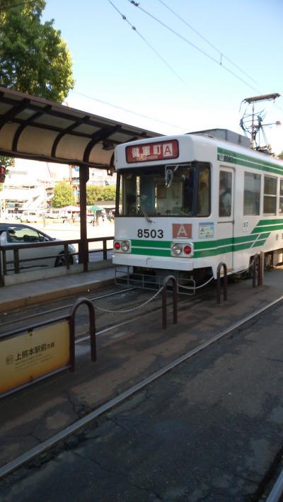 どこかにマイルで初めての熊本へ