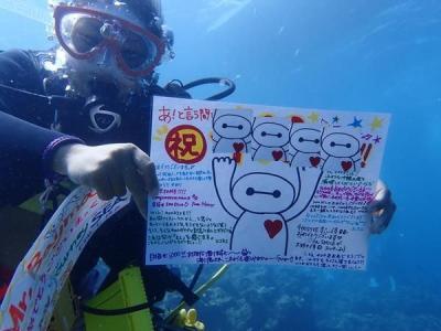 久米島と沖縄本島(22)ランチは石垣牛のハンバーグ。ラストダイブは真栄田岬で記念ダイブをお祝いしてもらいました。夜は居酒屋で沖縄料理。