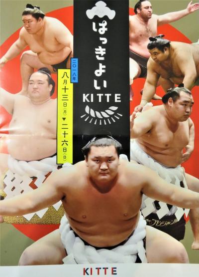 2018 大相撲のうんちくも見れた『はっきよいKITTE』