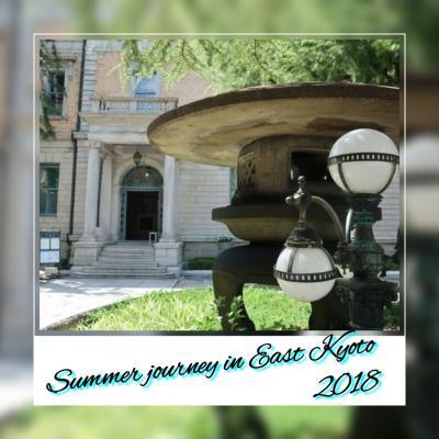 第43回 京の夏の旅・洛東編 2018年 8月