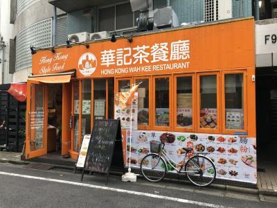 ★・★ 【第3回】華記茶餐廳渋谷店 ★・★