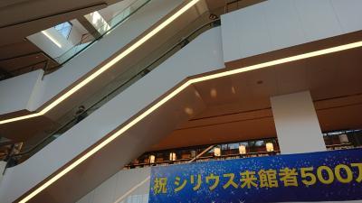 宮ケ瀬ダム→大和市図書館ドライブ