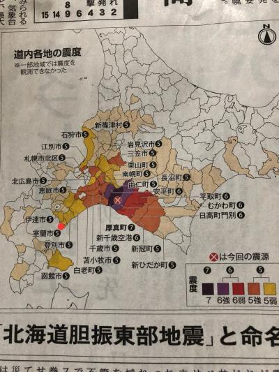 【お知らせ】北海道胆振東部地震…無事です、元気です