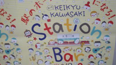 お好み焼き&京急 JAZZ TRAIN (川崎市)