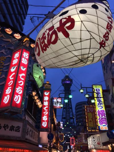 青春18大阪 ① 大阪へ