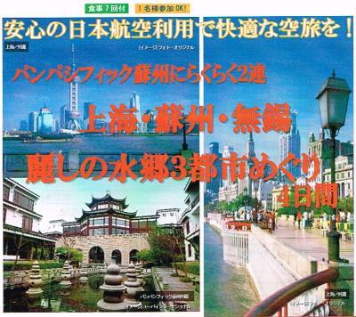 初、中国観光ツアー
