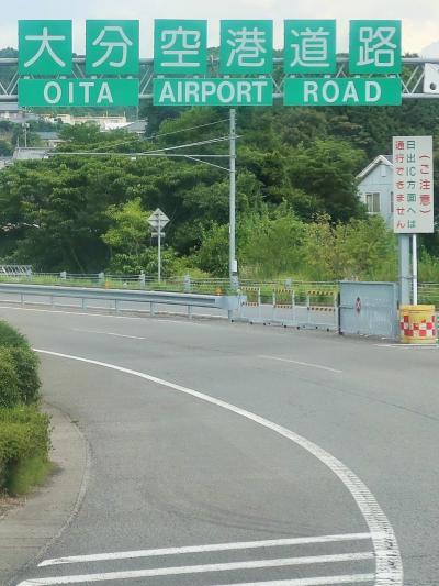大分空港への道 エアライナー最前列の景色 ☆観光港から44分・1400円
