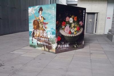 青春18キップを使って神戸へ  南京町散策  そして兵庫県立美術館へ