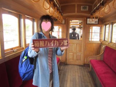 復興の願いを込めて、ぜひ北海道に足を運んで下さい~6月に函館に行ってましたの巻~
