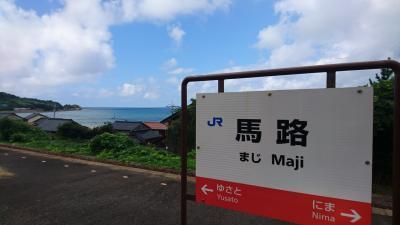 島根☆琴ケ浜&温泉津ひとり旅