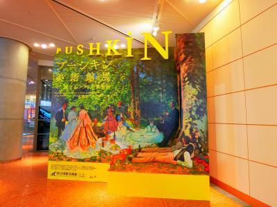 2018年 8月 大阪府 国立国際美術館 「プーシキン美術館展ー旅するフランス風景画」