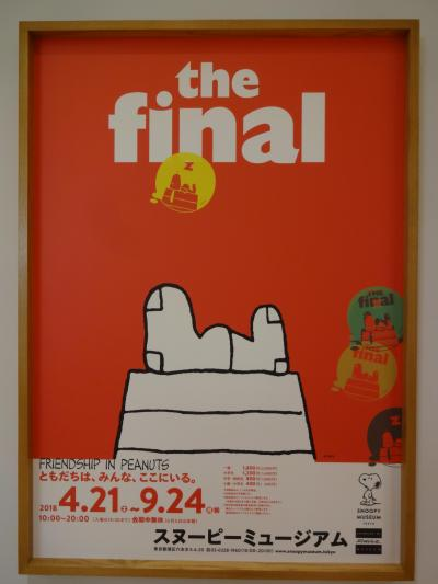 SNOOPY MUSEUM  the final