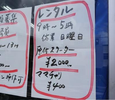 2018奄美群島【2】レンタルバイクで周る奄美大島北部