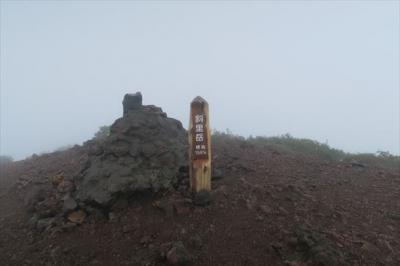 2018年08月 日本百名山55座目となる斜里岳(しゃりだけ、1,547m)を登りました。