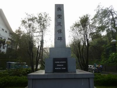 北ルソン島 福山歩兵141連隊の足跡を訪ねて 4日目 バギオ英霊追悼碑