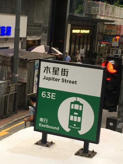 初日からトラブル発生!香港&台北 3泊4日 2日目