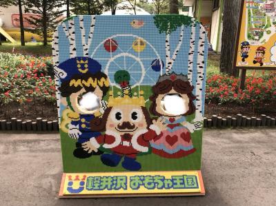 0歳2歳とおもちゃ王国in軽井沢(9月オススメ)