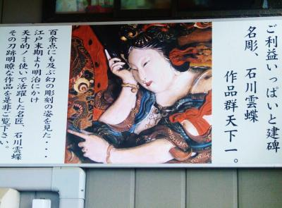 新潟魚沼、石川雲蝶の彫刻を拝み、片貝の大きさ日本一の花火を観る!
