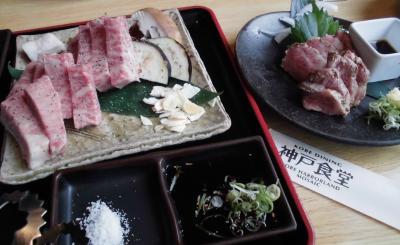 関空水没でハワイに行けず、、ヤケ酒ヤケ食い! 最後の晩餐は神戸牛三昧。