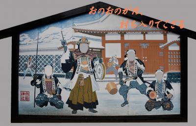 後期高齢者、雨の山陽を行く 《 兵庫県・赤穂 》