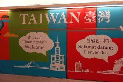 グルメとショッピング、ちょこっと観光 バニラエア深夜便で行く台湾男一人旅(前編)