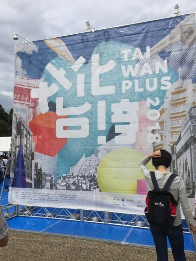 上野に台湾、襲来。「台湾プラス2018文化台湾」に行って来ました。