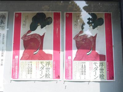 芹ヶ谷公園と町田市立国際版画美術館