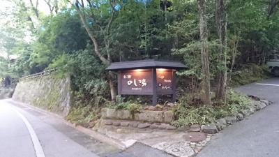 2018年9月 九州北部を巡る四泊五日の夫婦旅☆熊本県黒川温泉編☆三泊目の宿は、のし湯