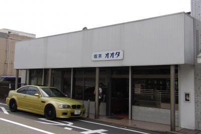 喫茶 オオタ(横浜市南区庚台)
