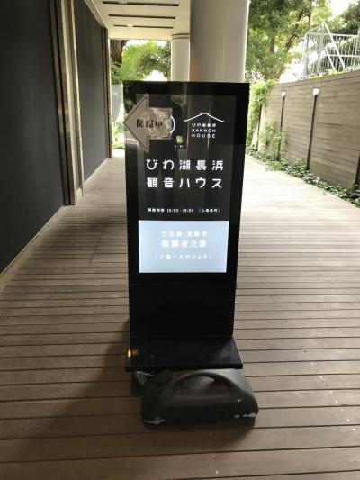 上野にある観音様の見れる所