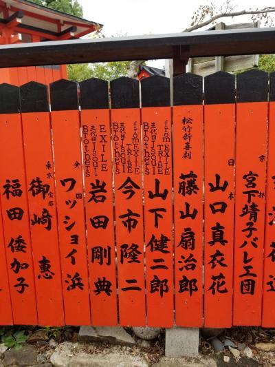 京都☆車折神社☆嵐山☆日帰り女子旅☆