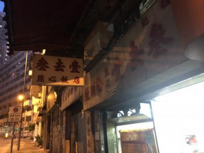 イレギュラー続きのボルネオ島の旅②  半日香港島