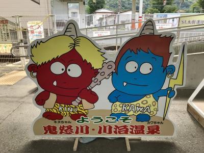 チョレ~イ と叫んでみたいだけの鬼怒川温泉
