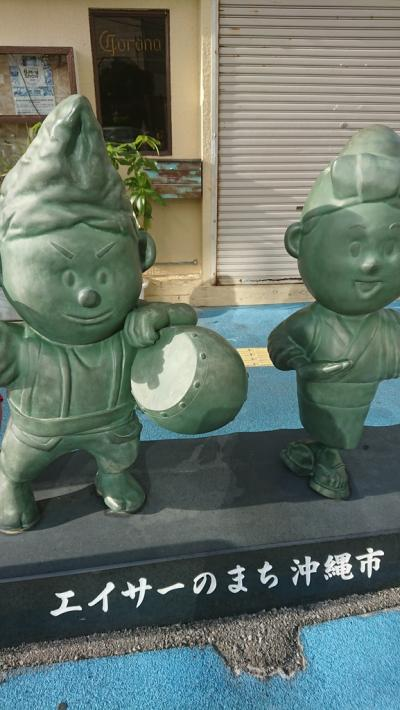 全島エイサー祭りを見に沖縄本島へ!
