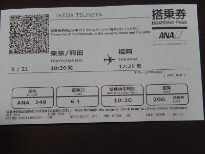 9月の福岡への旅①羽田空港にて