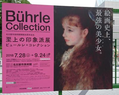 【Day out w/ N】突発有給休暇で、Buhrle Collectionとナギ ヨシダ展。