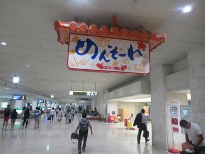秋の沖縄・石垣島(2)那覇空港に到着してホテル日航アリビラへ