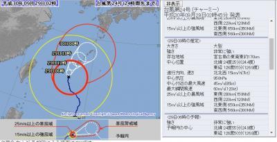 秋の沖縄本島と石垣島(番外編1)台風24号現況9月29日3時