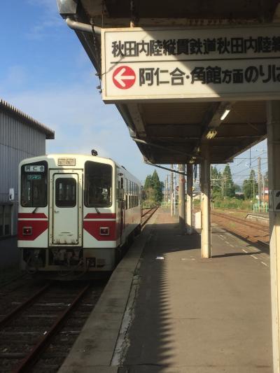 秋田内陸縦貫鉄道で角館武家屋敷へ