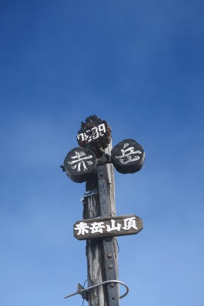 2018年09月 日本百名山57座目となる八ヶ岳(やつがたけ、2,899m)を登りました。