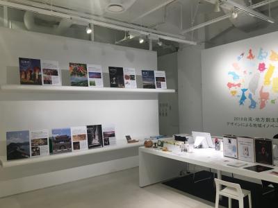 台湾地方創生展と台湾尽くしの東京旅