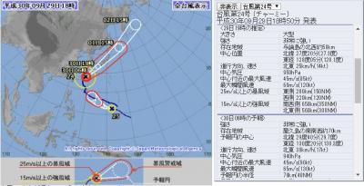 秋の沖縄本島と石垣島(番外編4)台風24号現況9月29日19時【とうとう停電に】