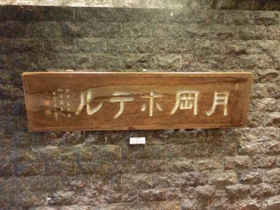 奥羽三楽郷かみのやま温泉と山寺 < 2018東北の旅 1日目その2と 2日目その1>