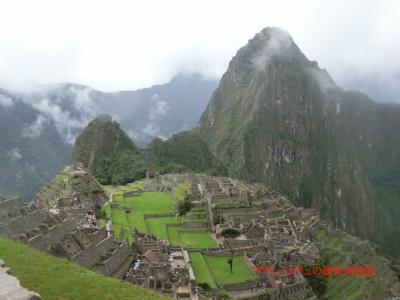 絶景のマチュピチュ遺跡とペルー周遊9日間