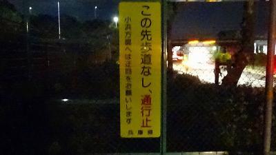 早朝散歩 JR宝塚駅まで・・・途中国道176号線が通行止めで散々な目に 上巻。